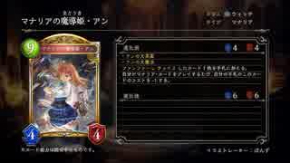 【シャドバ新カード紹介】アンの新カード来たから今日はグレア使う!!
