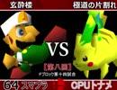 【第八回】64スマブラCPUトナメ実況【Fブロック第十四試合】
