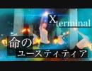 【ヲタ芸】命のユースティティアで打ってミタ!【X-Terminal】