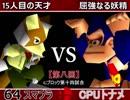 【第八回】64スマブラCPUトナメ実況【Gブロック第十四試合】