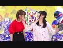 HOTCHPOTCH FESTIV@L!! 特別番組「アソミリオン」 第5回  ゲスト:横山奈緒役 渡部優衣さん
