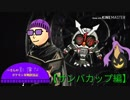 【ポケモンUSM】∞・影対放番外編【サンバカップ編】