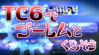 【Minecraft】ゆっくりゴーレムと遊ぶ #01