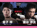 キックボクシング 2018.3.24【RISE 123】第4試合 -53kg契約<金子梓 VS 瀧谷渉太>