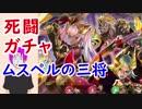 【FEH_096】新英雄「ムスペルの三将」ガチャ引いてく! 【 ファイアーエムブレムヒーローズ 】