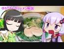 第36位:ゆかりさんのラーメン解説 第9回 thumbnail
