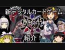 第65位:【ゆっくり解説】デジタルカードゲーム「突破Xinobi」を紹介 thumbnail