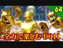 【二人実況】大金持ちだ!全力で楽しむDQ11実況 Part64【PS4】