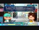 #25【サクセス4周目】口悪ロボットと目指せ甲子園!南国リゾート学園