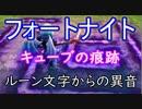 """【フォートナイトバトルロイヤル】キューブの痕跡!""""ルーン文字からの異音""""【Fortnite】"""