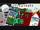【ゆっくり解説】ゲームアプリ開発講座【UE4】(新章突入)