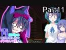 【Minecraft】青髪姉妹は進捗無視しちゃダメなんです!part11【CeVIO実況】