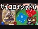 【シャドウバース実況#141】運ゲーは加速する!!サイコロバース!!
