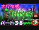 第33位:[ゆっくり実況] オワタ式でTerraria パート38[Expert]