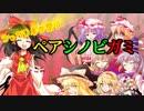 【シノビガミ】ペアシノビガミ:クライマックスフェイズ【第12回うっかり卓ゲ祭り】