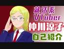 【自己紹介】仲川涼子VTuber始めました!Part-01【就活系VTuber】