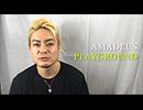 Lotus Juice【Amadeus チャンネル open記念コメント】