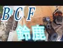 【タイガー的】2018年9月16日BCF鈴鹿プレオープン定例会サバゲー