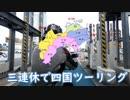 【全天球】3連休で四国ツーリング第1話「旅立ち」