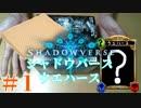 【シャドバ】ウエハースを開封してマイナーデッキマッチ【実況】part1