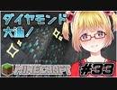 【初見実況】 勢いに任せてマイクラ頑張る☆33(風車型ブランチマイニングとお知らせ)