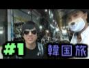 第87位:えんもち屋&コットン太郎~男3人韓国旅~ #1 thumbnail