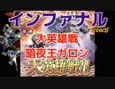 【FEH】聖戦パで征く 大英雄戦ガロン インファナル