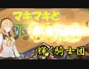 【Hearthstone】マキマキと輝く騎士団 その3