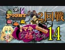 【MTG MO】弦巻マキちゃんと行くmodern ぼくらの究極生命体part14【モダン】