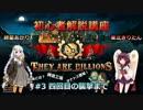 【THEY ARE BILLIONS】きり星コンビによるTHEY ARE BILLIONS解説動画3【四回目の襲撃まで】