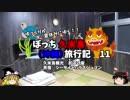 第7位:【ゆっくり】久米島(沖縄)旅行記 11 おばけ坂 民宿紹介 thumbnail
