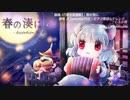 第57位:【東方ニコ楽祭・月見】春の湊に【アコーディオンっぽい】