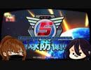 【地球防衛軍5】女4人、今から始める地球防衛戦 #1 【EDF5】