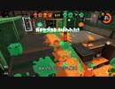 【Splatoon2】ローラーカンスト勢によるガチマッチpart63【ウデマエX】