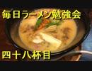 カルボナーラ風にした味噌ラーメン『MISOボナーラ』【毎日ラーメン勉強会 四十八杯目】