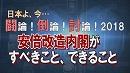 【討論】安倍改造内閣がすべきこと、できること[桜H30/9/22]