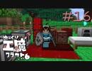 ゆっくり工魔クラフトS6 Part16【minecraft1.12.2】0183