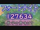 """【フォートナイトバトルロイヤル】127634""""数字の意味は?""""【Fortnite】"""