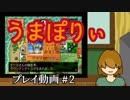 【Vtuber】テトランパトルと うまぽりぃ #2 【プレイ動画】