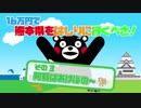 第18位:16万円で熊本県をはしりに行くべさ!【その3】 thumbnail