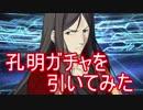 【実況】孔明ガチャ引いてみた!【Fate/GrandOrder】