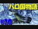 【実況】ハローの国からこんにちは!#20【ハロ国物語】