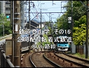 鉄道登山学 その16 急勾配な粘着式鉄道 -60‰路線-