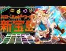 【バンドリ】新宝島