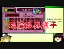 パワポケ5  忍者戦国編 火竜編 理論限界選手育成 part1 【ゆっくり解説】