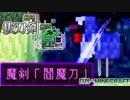 【日刊Minecraft】最強の抜刀VS最凶の匠は誰か!?絶望的センス4人衆がカオス実況!#11【抜刀剣MOD&匠craft】 thumbnail
