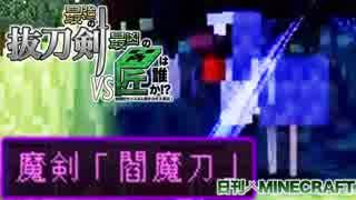 【日刊Minecraft】最強の抜刀VS最凶の匠は誰か!?絶望的センス4人衆がカオス実況!#11【抜刀剣MOD&匠craft】