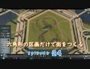 【CitiesSkylines】六角形の区画だけで街をつくる Ep24【ゆっくり実況】