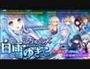 【オトギフロンティア】エヴォメントレイドイベント 白雪ゆきこ(戦闘音声なし版)