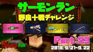 サーモンラン ◆ 野良十戦チャレンジPart23 ◆ Splatoon2